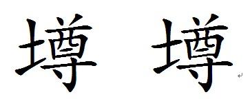 Chữ Hán chẳng có gì khó cả nếu bạn biết những điều này! - Ảnh 1.