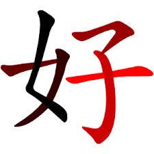 Chữ Hán chẳng có gì khó cả nếu bạn biết những điều này! - Ảnh 3.