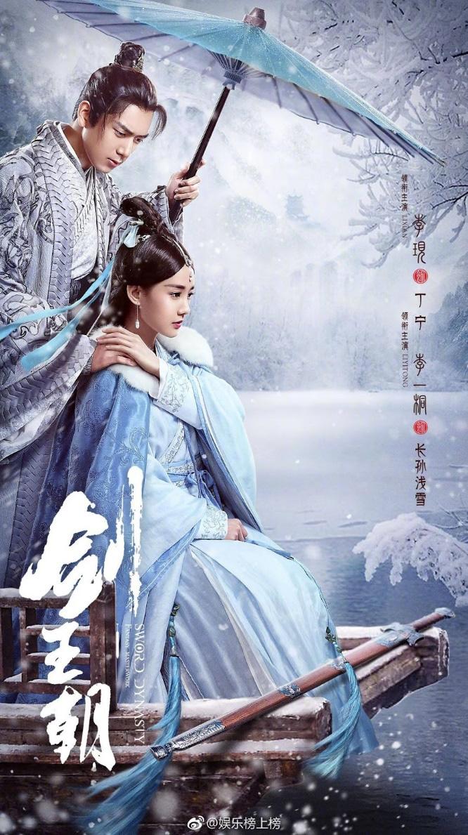 """Bom tấn """"Kiếm Vương Triều"""" chính thức ra mắt khán giả Việt trên ứng dụng VieON - Ảnh 1."""