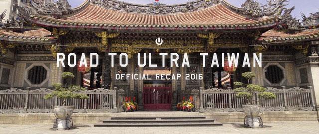 Road To Ultra Taiwan - Đại tiệc mùa hè cho các tín đồ EDM - Ảnh 2.