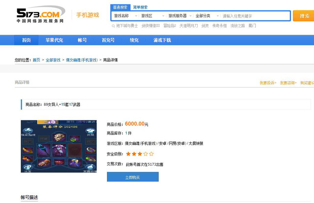 Ảnh chứng minh game thủ Trung Quốc rao bán Trang Bị Quỷ trên các diễn đàn