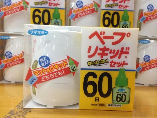 Giữ an toàn cho gia đình với máy đuổi muỗi xông tinh dầu Nhật Bản - Ảnh 1.