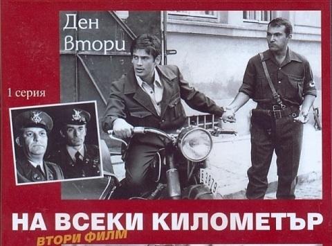 """""""Vô gian đạo"""" sẽ trở thành huyền thoại màn ảnh thứ 2 của Bulgaria sau """"Trên từng cây số"""" - Ảnh 3."""