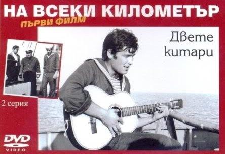 """""""Vô gian đạo"""" sẽ trở thành huyền thoại màn ảnh thứ 2 của Bulgaria sau """"Trên từng cây số"""" - Ảnh 10."""