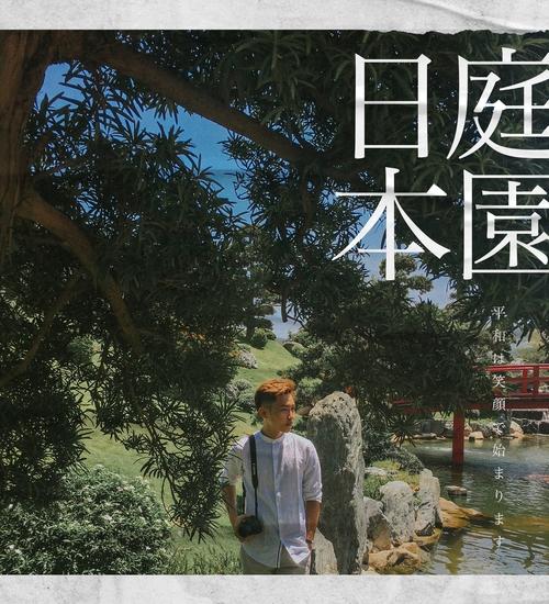 Tất cả cảnh quan như hoà quyện với nhau hoàn hảo để tạo nên một bức tranh thủy mặc mang một hơi thở rất Á Đông pha chút an yên và mơ mộng ở xứ Phù Tang.