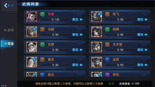 Hệ thống võ tướng game Mã Đạp Thiên Quân rất phong phú với 200 võ tướng nổi tiếng.